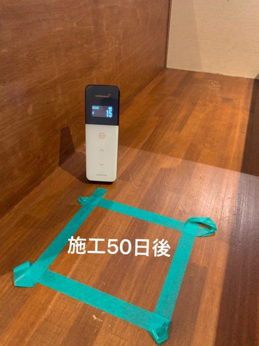 光触媒コーティングの施工50日後(しゃぶしゃぶ料理店)