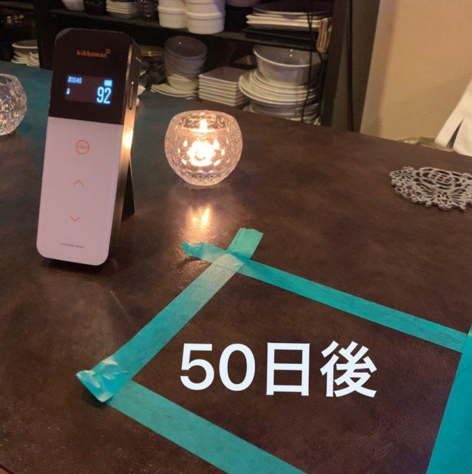 光触媒コーティングの施工50日後(スナック)